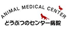埼玉県川口市の動物病院 どうぶつのセンター病院
