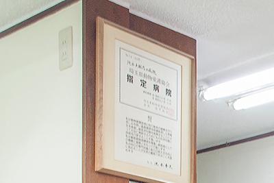 埼玉県動物愛護協会指定病院認定